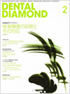 DENTAL DIAMOND