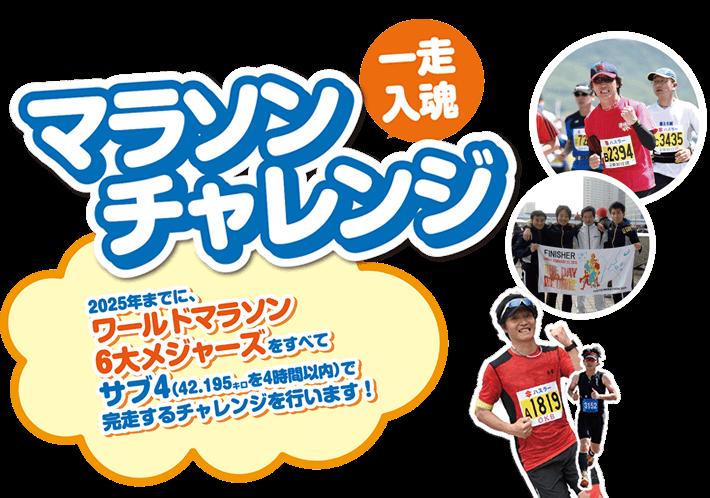 マラソンチャレンジ