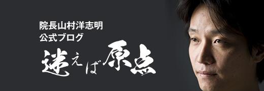 山村洋志明 公式ブログ 迷えば原点