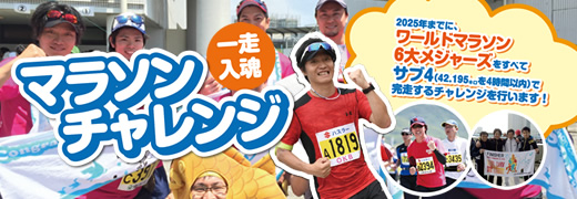 一走入魂!マラソンチャレンジ