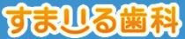 豊田市・岡崎市の歯医者「すまいる歯科」インプラント・小児・審美・矯正の歯医者さん / TOPに戻る