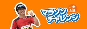 マラソン・トライアスロンチャレンジ