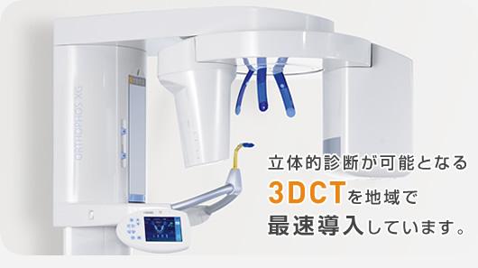 立体的診断が可能となる3DCTを地域で最速導入しています。