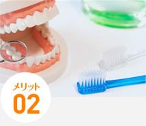 虫歯の発症を、予防処置によって防ぐ!