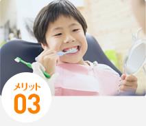正しい歯ブラシ、正しい食習慣が身につく!