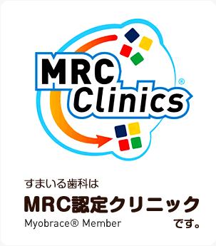 すまいる歯科はMRC認定クリニックです
