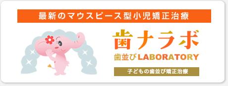 すまいる歯科の小児口腔育成プロジェクトについてはこちら