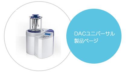 DACユニバーサル製品ページ