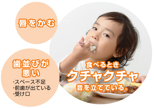 食べるときクチャクチャ音を立てている。